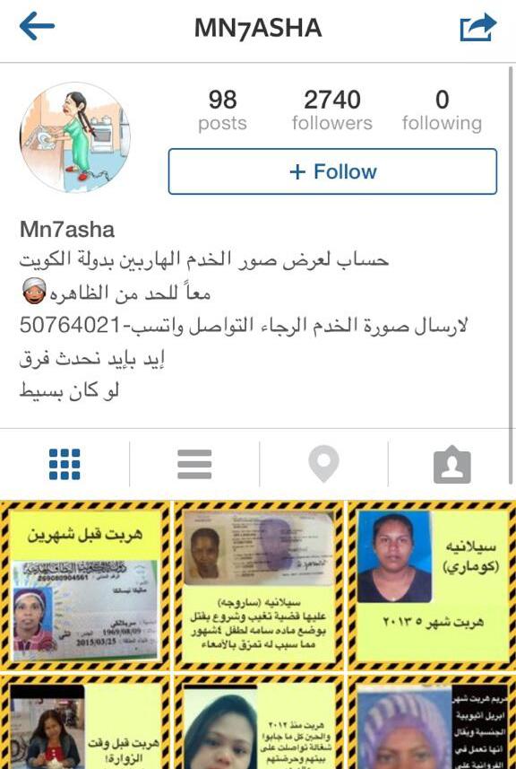 La page d'accueil du compte Instagram visant à dénoncer des employés de maison en fuite.