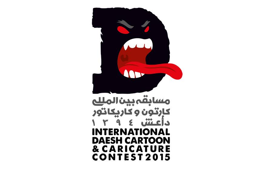 Affiche du premier Concours international de caricatures de Daesh. (Maison de la bande dessinée d'Iran)