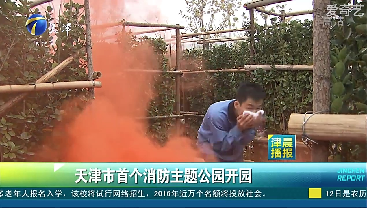 (Capture d'écran  Tianjin TV)