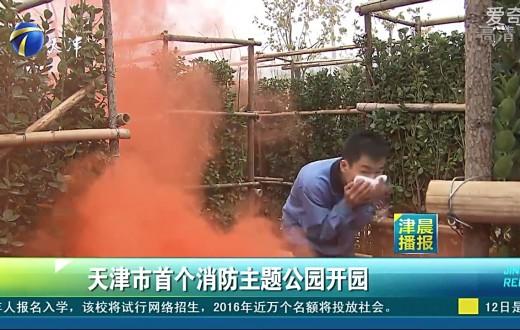 (Capture d'écran Tianjin TV)