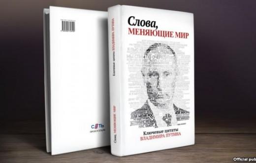 Le livre devrait être disponible dans les magasins russes ce mois-ci.
