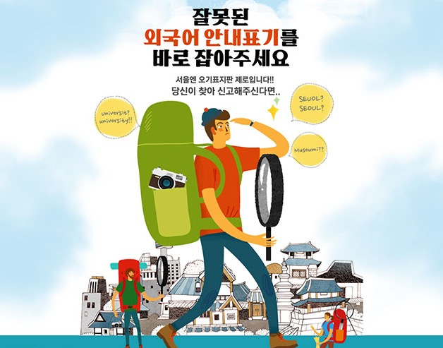 (Photo mediahub.seoul.go.kr)