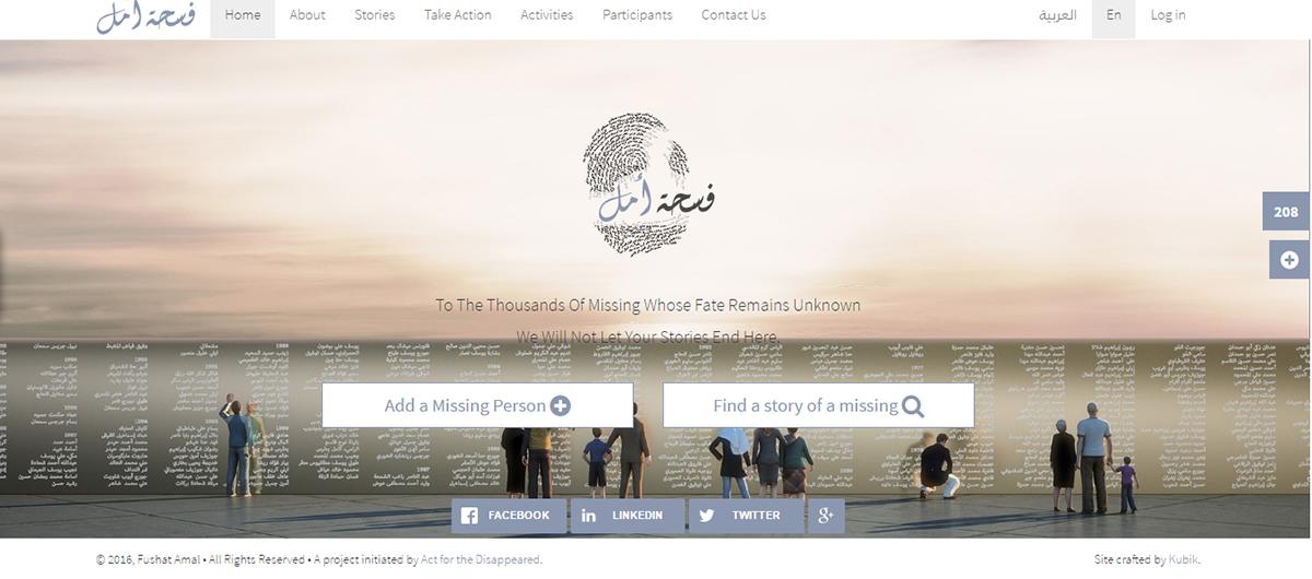 Capture d'écran de la plateforme Fushat Amal.