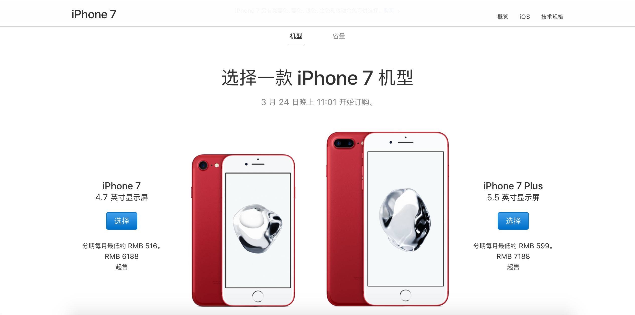 Sur le site chinois d'Apple, nulle mention du label (RED). (Capture d'écran Apple.com/cn)